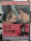 挖寶二手片-E53-003-正版DVD-電影【愛情對手戲】-珊卓希凱蕾麗 路奇洛卡西歐 朱塞佩比奇奧尼(直購