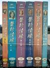 挖寶二手片-R08-002-正版DVD-影集【醫診情緣 第1~6季 紙盒精裝版 系列6套合售】-(直購價)