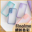 馬卡龍系列|Realme C21 Realme 8 Realme GT 鏡頭保護 霧面透明殼 套 保護殼 透明軟殼 撞色按鍵