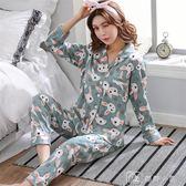 睡衣女長袖純棉可外穿時尚韓版休閒開衫女士家居服套裝 全館單件9折