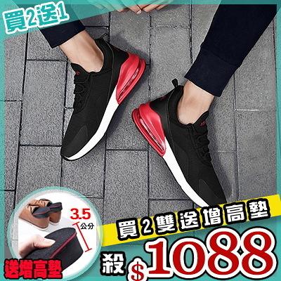任選2+1雙1088休閒鞋時尚運動透氣百搭學院休閒鞋【08B-S0461】