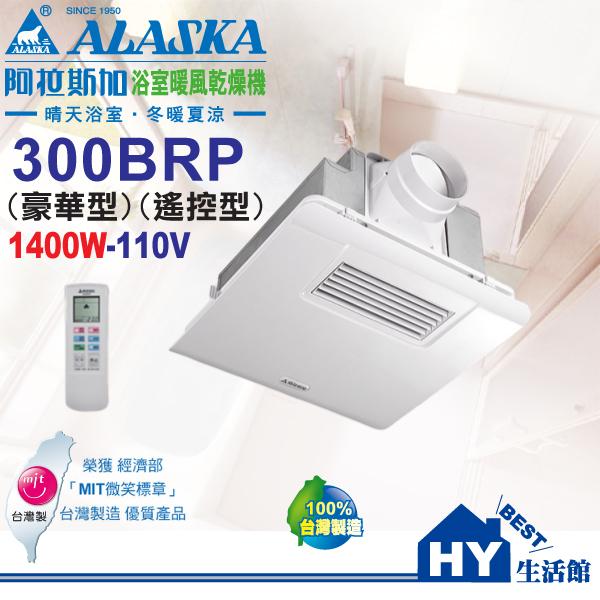 阿拉斯加 300BRP(豪華型) 浴室暖風乾燥機 異味阻斷型暖風機 PTC陶磁電阻加熱 遙控型《HY生活館》