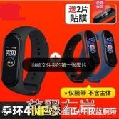 智慧手環手表三代3腕帶計步器2男女情侶藍芽通話提醒多功能電子睡眠監測春季特賣