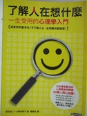 【書寶二手書T1/心理_GDC】了解人在想什麼:一生受用的心理學入門-心理17_詹幕如, 涉谷昌三