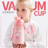 兒童水壺兒童保溫杯帶吸管兩用不銹鋼防摔水壺小學生幼兒園寶寶水杯子 嬡孕哺