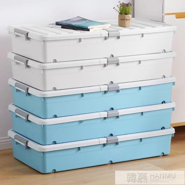 床底收納盒帶輪抽屜式衣服儲物整理箱塑料特大號床底下收納箱家用 牛轉好運到 YTL