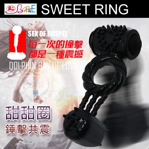情趣用品 【BAILE】SWEET RING 甜甜圈 震動+4段錘擊男女共振環﹝夫妻合歡輔助聖品﹞ 樂樂