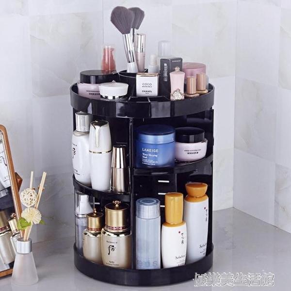 雅居樂化妝品收納盒置物架桌面旋轉壓克力梳妝台護膚化妝品整理抖音