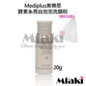 日本 Mediplus美樂思 酵素系亮白泡泡洗顏粉 20g(贈起泡網) *Miaki*