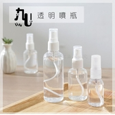 【九元生活百貨】台灣製透明噴瓶/50cc 噴霧瓶 分裝罐 分裝瓶 小容量噴瓶