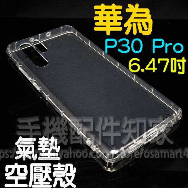 【氣墊空壓殼】HUAWEI 華為 P30 Pro 6.47吋 防摔氣囊輕薄保護殼/防護殼手機背蓋/手機軟殼/外殼