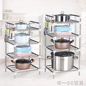 不銹鋼廚房置物架家用多功能省空間落地式多層儲物收納放鍋架神器【帝一3C旗艦】YTL