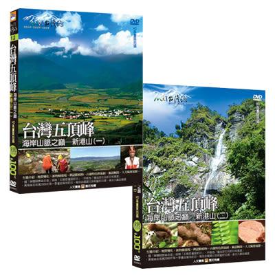 台灣五頂峰-海岸山脈之巔-新港山(一~二)DVD