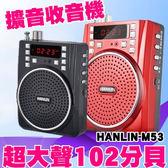 【全館折扣】 大聲公 HANLIN M53 大功率長效擴音機 插卡USB錄音FM多功能 教學 導遊 送 頭戴麥克風
