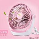 usb小風扇 可充電靜音便攜式隨身小電風扇空調電扇【快速出貨八折下殺】