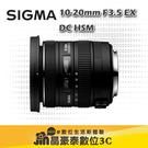 SIGMA 10-20mm F3.5 EX DC HSM 鏡頭 晶豪泰3C 專業攝影 公司貨