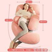 孕婦枕頭護腰側睡枕側臥用品孕靠枕u型睡枕多功能托腹睡覺墊抱枕 法布蕾輕時尚igo