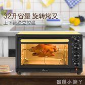 電烤箱多功能家用烘焙迷你全自動30升大容量 220vNMS 蘿莉小腳ㄚ