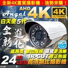【台灣安防家】AHD UHD 4K 八百萬 畫素 24 IR LED 紅外線 防水 攝影機 適 8MP DVR 主機 工程寶 鏡頭