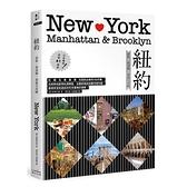 紐約(最新最前線旅遊全攻略)