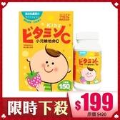 孕哺兒 小兒 維他命C嚼錠 150錠【BG Shop】效期:2021.08.08
