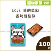 寵物家族-LOVE 愛的獎勵-香烤雞柳條100g