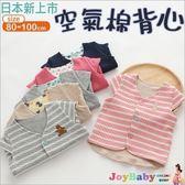 日本純棉兒童馬甲背心保暖空氣棉童裝-JoyBaby
