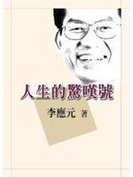 二手書博民逛書店 《人生的驚嘆號》 R2Y ISBN:9867887026│李應元