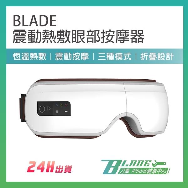 【刀鋒】BLADE震動熱敷眼部按摩器 現貨 當天出貨 加熱眼罩 按摩眼罩 熱敷眼罩 升溫按摩