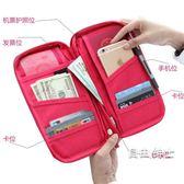 出國旅行護照包多功能證件袋護髮夾證件包收納包正韓游保護套 1件免運