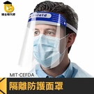 【台灣現貨】簡易型 防護面罩 防直接飛沫...
