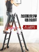 比力多 折疊梯子鋁合金加厚人字梯家用梯伸縮梯升降工程梯樓梯星空小鋪