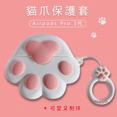AirPods保護套  AirPods3代貓爪保護套 充電盒可愛貓爪保護套 Apple耳機收納包 耳機防塵套
