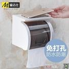 紙巾架衛生間紙巾盒捲紙筒創意廁所免打孔防...