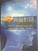 【書寶二手書T5/心理_HQL】與腦對話-腦呼吸啟動生命能量_徐若英,李承憲