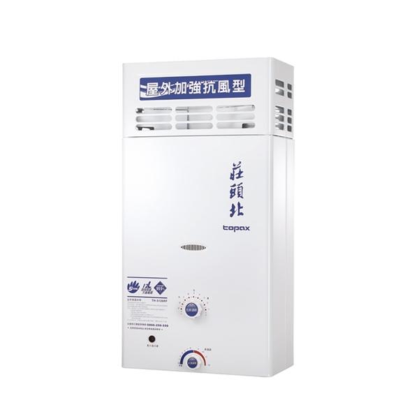 【莊頭北】熱水器 12公升 加強抗風屋外型熱水器 TH-5127RF 水箱含銅量99.9% 五年保固 水電DIY