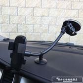 汽車用車載手機支架吸盤式加長款大貨車挖掘機導航車上通用多功能『韓女王』