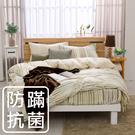 鴻宇 雙人薄被套 沐舍居咖 防蟎抗菌 美國棉授權品牌 台灣製2122