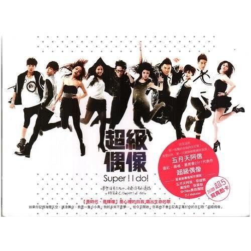 超級偶像 第二版 合輯CD (購潮8)