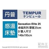 【配件王】日本代購 海運 TEMPUR 丹普 Sensation Elite 25 卓越系列 床墊 D 雙人