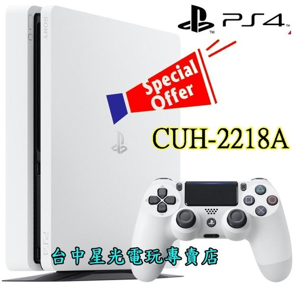 送機身貼【PS4主機 單機優惠 可刷卡】☆ 2218A 500G 冰河白色 Slim版 薄機 薄型 ☆【台中星光電玩】