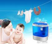 迷你洗衣機 家用雙桶缸半全自動寶嬰兒童小型迷你洗衣機脫水甩乾 第六空間 MKS