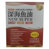 【南紡購物中心】惠愛通-頂級魚油複方軟膠囊