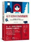 (二手書)這不是你以為的俄羅斯:第一本台灣作者撰寫的俄羅斯輕文化觀察書
