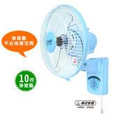 【艾來家電】 【分期0利率+免運】華冠10吋掛壁扇 /吊扇 / 電扇  BT-1008 ㊣ 台灣製造 品質有保障