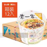 【來一客】京燉肉骨,12碗/箱