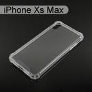 四角強化透明防摔殼 iPhone Xs Max (6.5吋)
