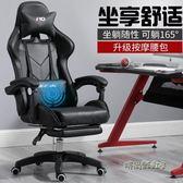 電競椅電腦椅家用現代簡約懶人辦公椅賽車椅子游戲椅可躺網吧轉椅「時尚彩虹屋」