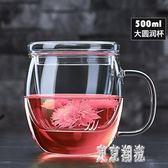玻璃茶杯 加厚帶蓋過濾水杯 花茶杯耐熱辦公室玻璃杯泡茶杯 mj14325『東京潮流』
