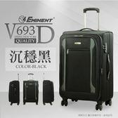 韓版後背包送給你 賣家推薦eminent萬國通路25吋旅行箱拉桿箱V693D行李箱 防潑水可擴充商務箱